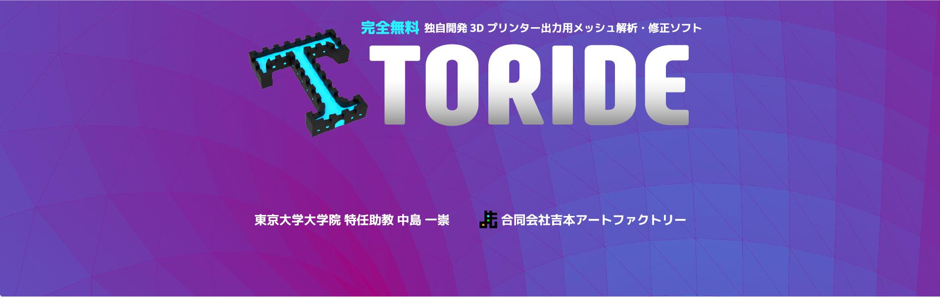 TORIDEホームページメイン01