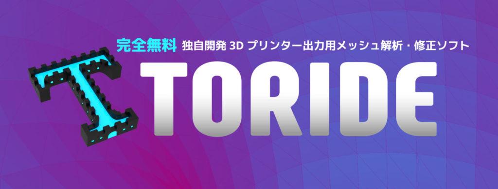 TORIDE_搭載機能_メイン画像